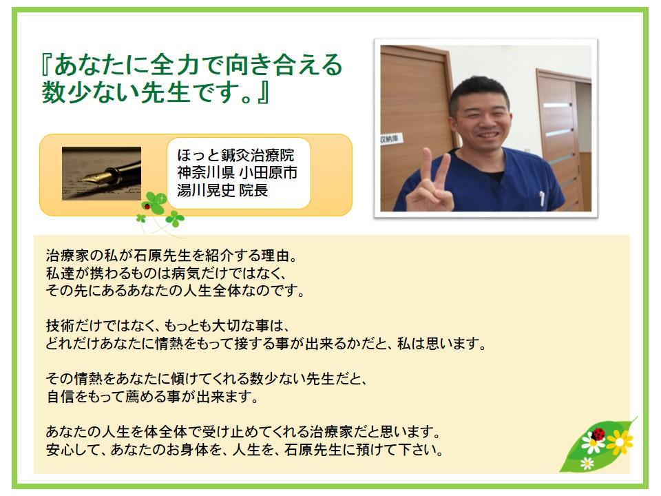 推薦文湯川先生