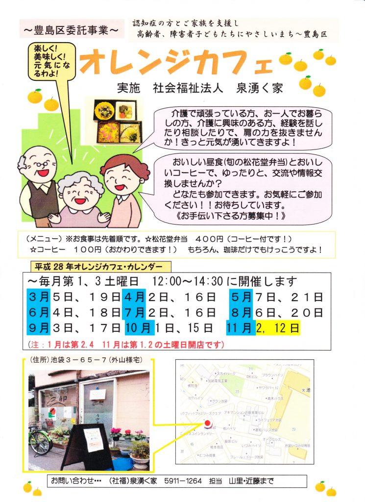 泉湧く家オレンジカフェ 001