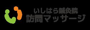 いしはら鍼灸院_logo_3_yoko