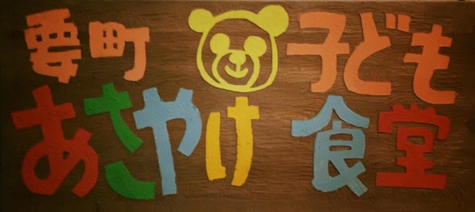 子ども食堂×豊福会02